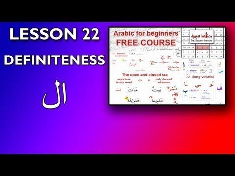 Arabic Beginner Lesson 22 Homework img-1