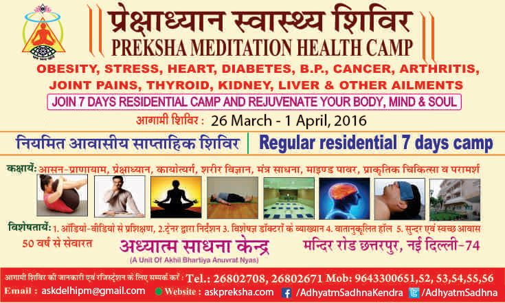 Camp Type: Reditential Camp Camp Duration: 7 Days Camp Offerings- • Preksha Meditation • Yoga & Pranayam • Naturopathy  • Kayotsarg (Relaxation) • Mind Power  • Body Science • Mantra Sadhna Camp Specialities- • Lectures by specialist doctors • Guidance from specialist trainers • Training from audio and video  • Air conditioned hall • Elegantly designed neat and clean rooms  • Fully air-conditioned mess for breakfast, lunch and dinner • Doctor Consultation