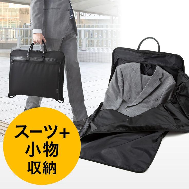 【新商品】出張時のスーツや着替えなどを収納できるガーメントバッグ。シャツやメガネ、タブレットやスマートフォンなども収納できる小物ポケットも搭載。ハンガー付きで使いやすいテーラーバッグ。【WEB限定商品】