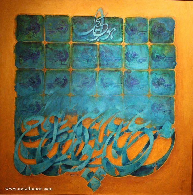 Iranian Art Alt Calligraphy Penmanship Lettering Calligraphy