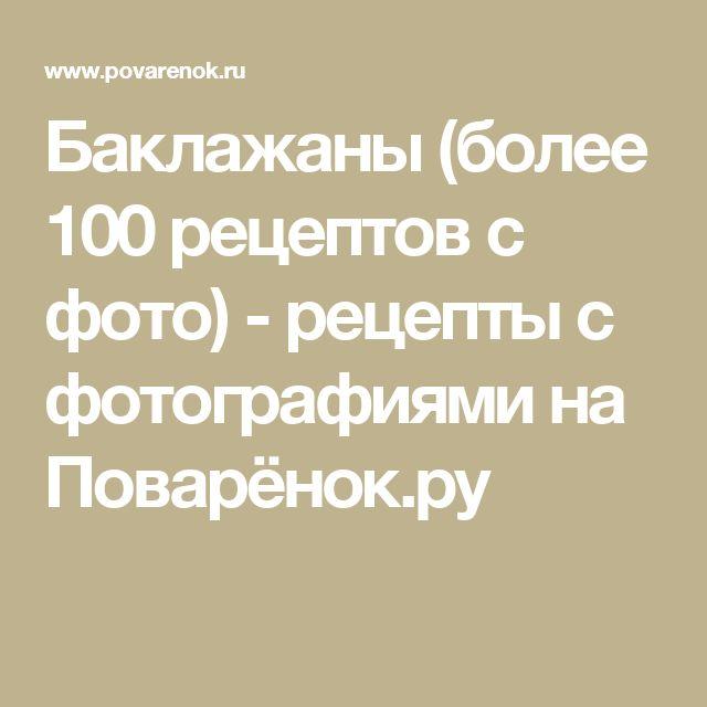 Баклажаны (более 100 рецептов с фото) - рецепты с фотографиями на Поварёнок.ру