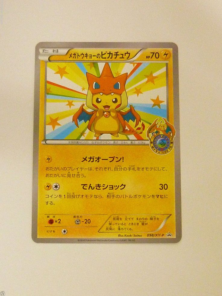 Best pokemon ex cards 2019 - Movies icon theater