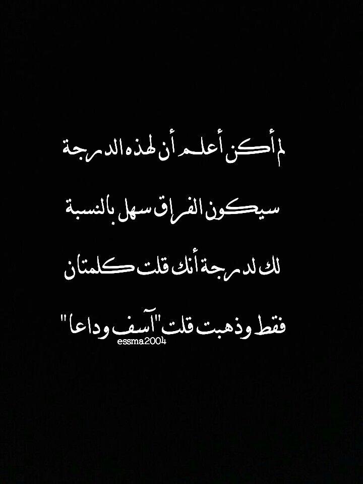 أحيانا اسف تزيد الوجع لا تخففه Essma2004 Quotes Phrase Arabic Calligraphy
