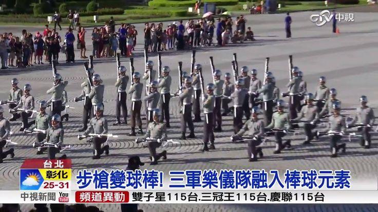 540度旋轉拋槍真的太帥了!三軍樂儀隊為了 #雙十國慶 大典辛苦了 (#無情)  #三軍樂儀隊 國防部發言人