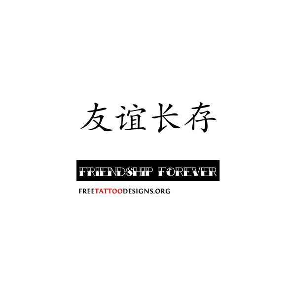 Japanese Tattoo Symbols Liked On Polyvore Featuring: 25+ Best Chinese Tattoos Ideas On Pinterest