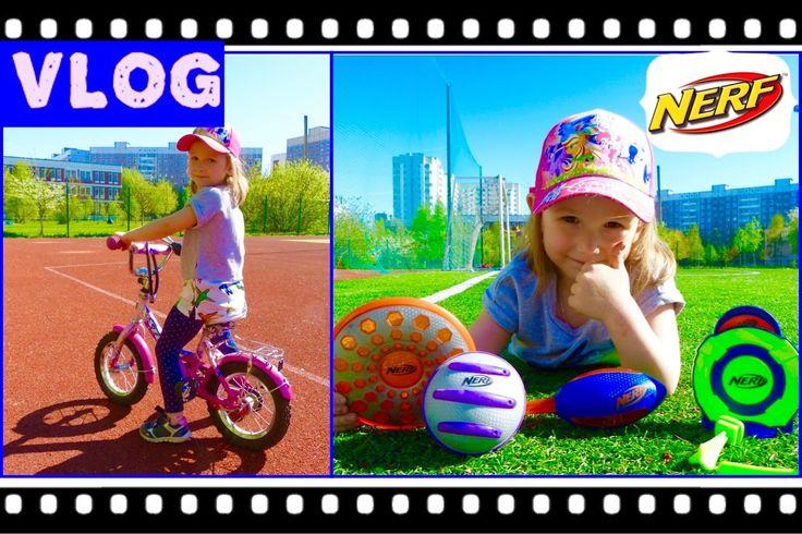 VLOG Учимся кататься на велосипеде/Игрушки НЕРФ Хеппи Мил МакДональдс