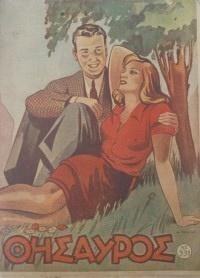 vintage greek magazine ΘΗΣΑΥΡΟΣ 331