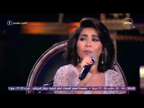 شيرين كده يا قلبي شيري ستوديو Sherine Abdel Wahab 2017