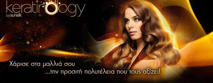 #KeratinologybySunsilk. Η προσιτή πολυτέλεια για την αναδόμηση των μαλλιών σου! Μπες στο: www.facebook.com/7HairExperts/app_258194717644858 και μάθε τα πάντα!!!