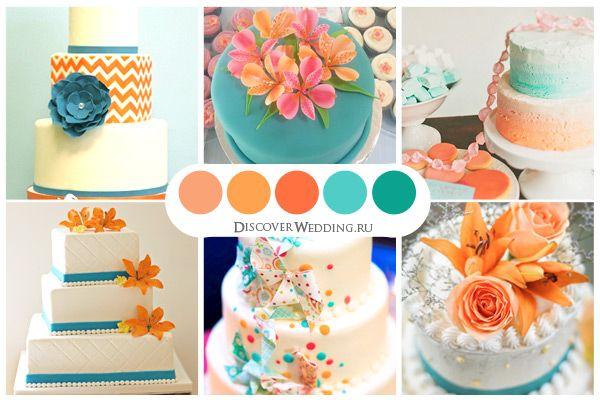 Свадебный торт: бирюзовый + оранжевый / Wedding Cake: turquoise blue + orange