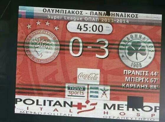 Γαυριελα-Παναθα  0-3