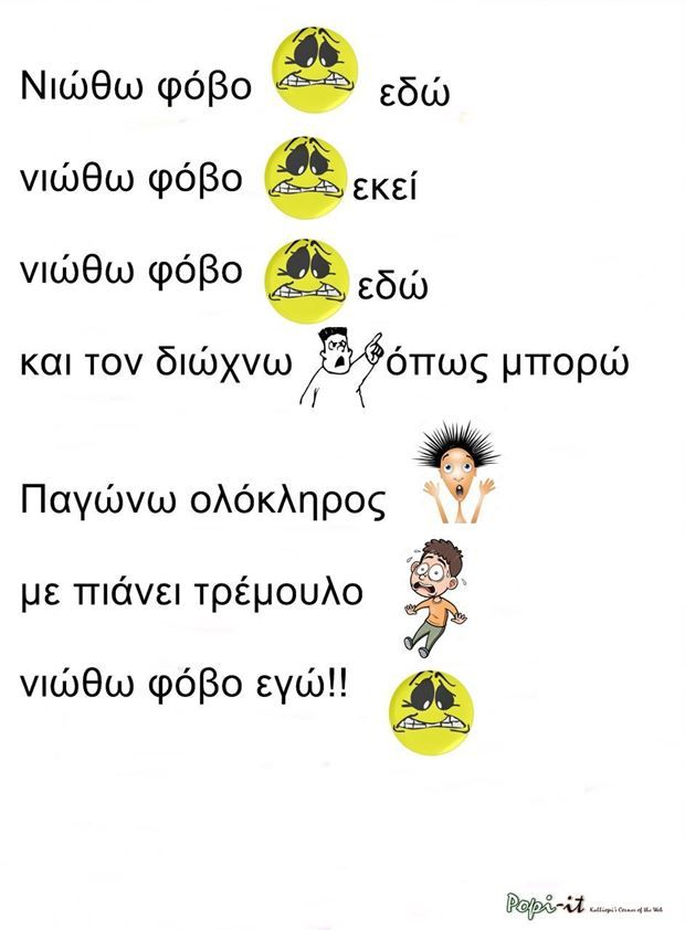 Photo by article : Τραγούδι συναισθημάτων   Χόκυ πόκυ   Βήματα για τη ζωή by www.popi it.gr,  tags : Χόκυ Πόκυ συναισθημάτων τραγούδι συναισθήματα πρόγραμμα παιδιά νηπιαγωγός νηπιαγωγείο εικονόλεξο βήματα για τη ζωή kindergarten teacher kindergarten feelings