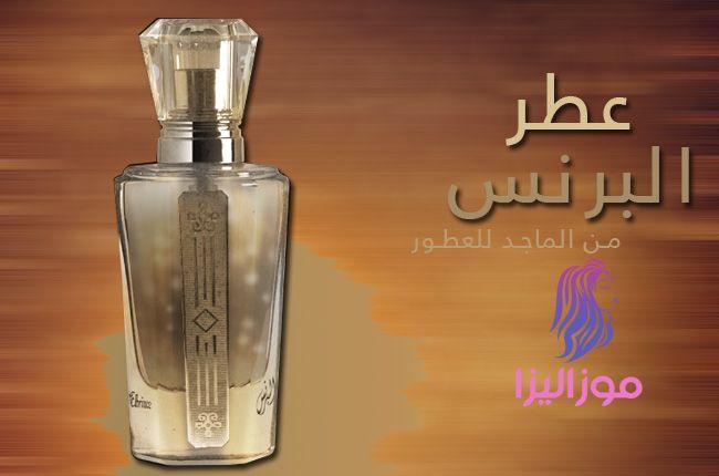 عطر البرنس الاصلي للرجال من الماجد للعطور Perfume Bottles Perfume Bottle