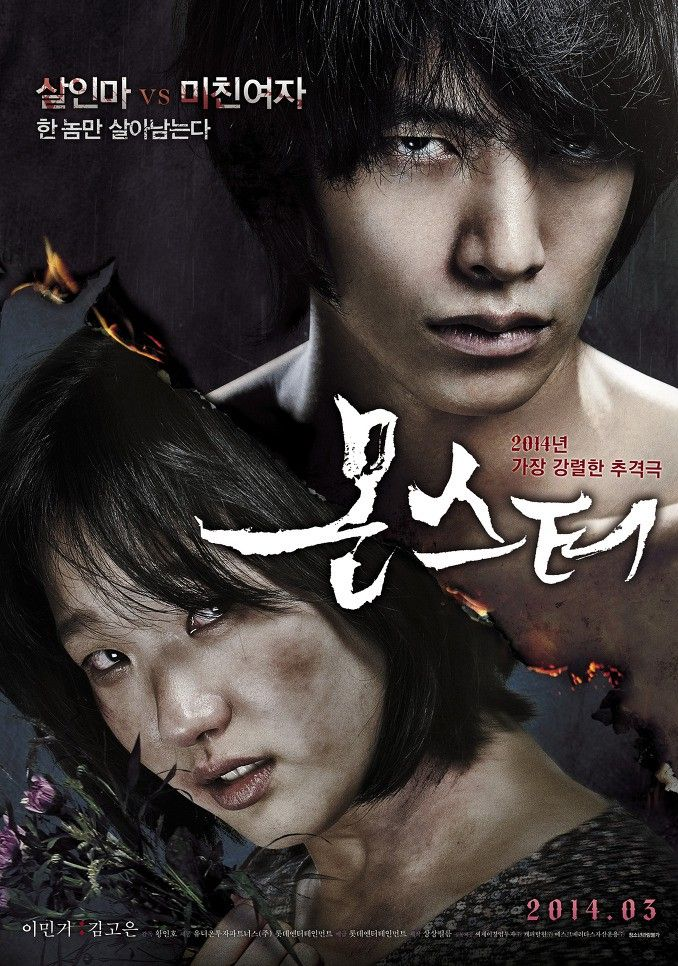 "Monster Korean Movie 2014►""Monster"" is a thriller. ""Bok-Soon... lives with her younger sibling. She runs a street stand. Bok-Soon is slow, but when people angers her she goes crazy. That's why she is known as the ""crazy woman"". One day, cold-blooded killer Tae-Soo... appears in front of her. To hide his secret, he kills Bok-Soon's younger sibling. Bok-Soon then goes after Tae-Soo for revenge, but Tae-Soo goes after Bok-Soon."""