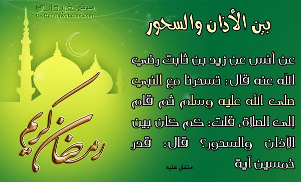 Interval between the Sahur and Salat-ul-Fajr ~ Information about Islam