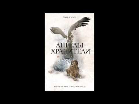 Дин Кунц - Ангелы-хранители - часть 1 (аудиокнига)