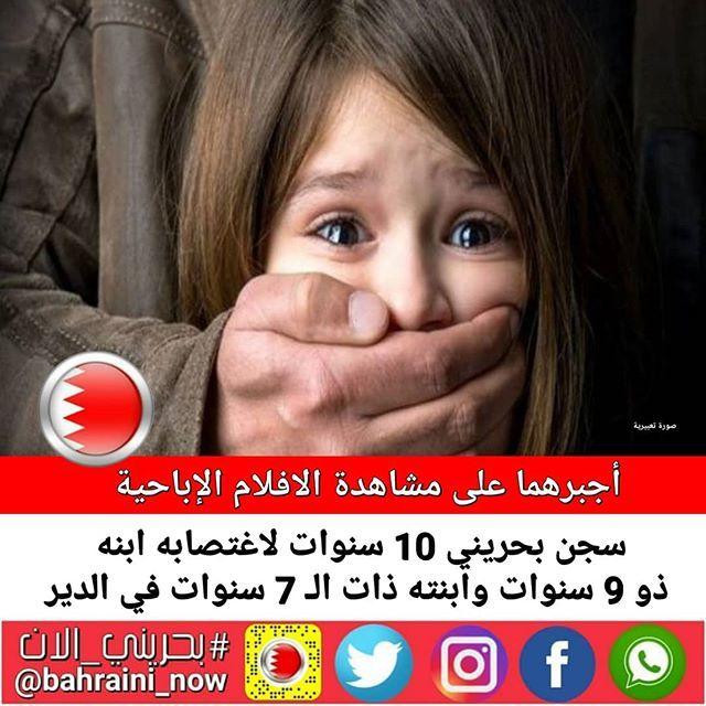 أجبرهما على مشاهدة الافلام الإباحية سجن بحريني 10 سنوات لاغتصابه ابنه ذو 9 سنوات وابنته ذات الـ 7 سنوات في الدير Incoming Call Incoming Call Screenshot