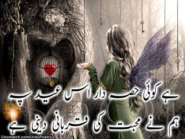 Hai koi hissa dar is eid pr...?   hum ne muhabbat ki qurbani deni hai.   Like :  www.unomatch.com/UrduPoetry   #Poetry #Unomatch #Quotes #UrduPoetry #sadpoetry #eid #qurbani
