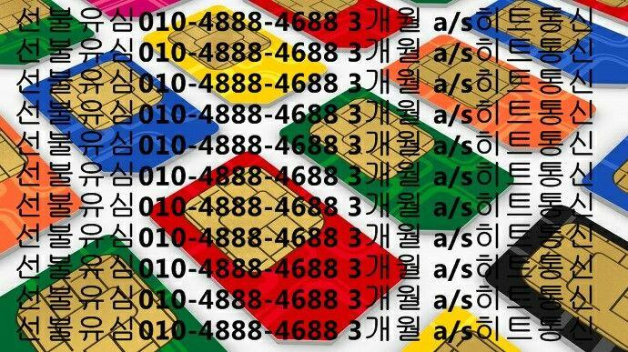 #선불폰 #유심카드판매 #대포폰판매 #선불폰판매 #대포폰판매 #유심카드판매 #카톡:hitusim1 #010.4888.4688  http://hitusim.wixsite.com/hitusim
