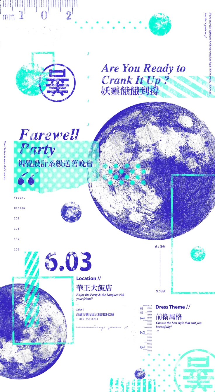 2013 farewell party poster