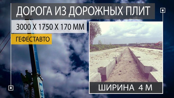 Подъездная дорога из Дорожных плит ширина 4 м. Плиты дорожные ПДП 3х1,75...