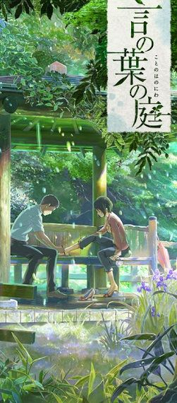 Kotonoha No Niwa Movie Makoto Shinkai MoviesAnime FilmsGarden Of WordsCouple IllustrationAnimation BackgroundGhibliMe