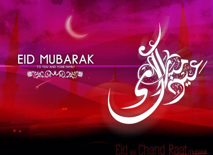 Eid Mubarak to all.. May peace and love prevail in your hearts And treat each other well , bec we all are children of one God..