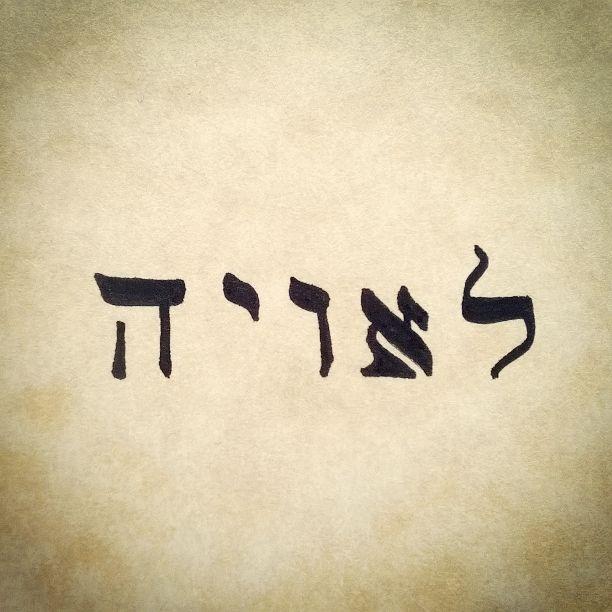14 besten hebrew writing Bilder auf Pinterest   Kultur, 25. april ...