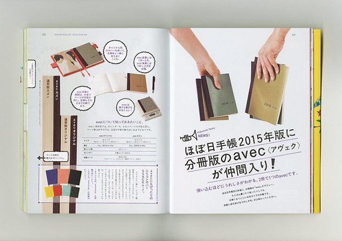 ほぼ日手帳公式ガイドブック2015 - 文房具と雑貨ラインナップ - ほぼ日手帳 2015