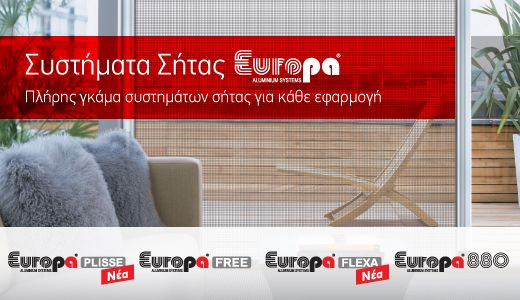 Europa Insect Screen Systems. Find out more at http://www.profil.gr/index.php/en/products/insect-screen-systems.html #sitaeuropa #europaprofil
