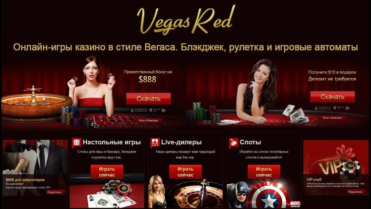 Vegas Red Casino - онлайн-игры казино. Вегас Ред Казино - интернет-казин...