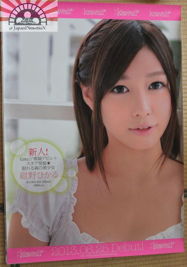 Konno Hikaru 61 X 80 cm Japanese Idol DVD Release ...