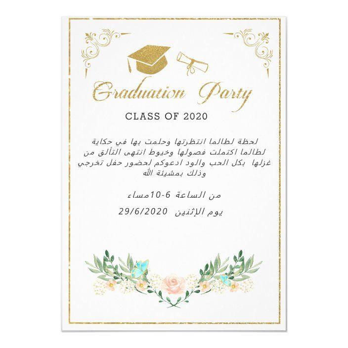 Blush Peach Floral Gold Glitter Photo Graduation Invitation Congratulations Card Graduation Graduation Wallpaper Free Engagement Party Invitations Templates