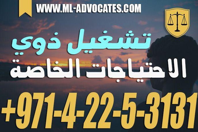 توظيف ذوي الاحتياجات الخاصة محامي دبي محامي ابوظبي محامي الامارات Dubai Tech Company Logos Company Logo