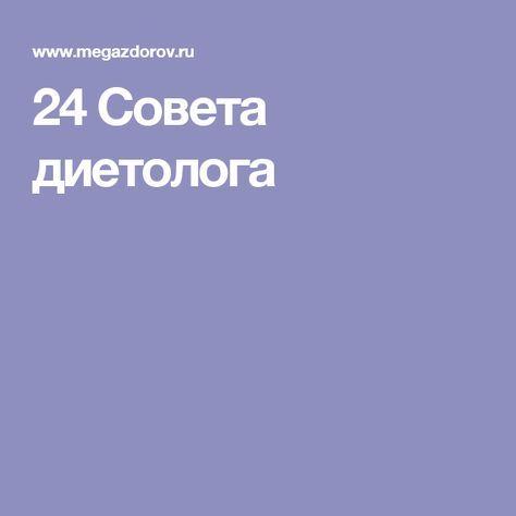 24 Совета диетолога
