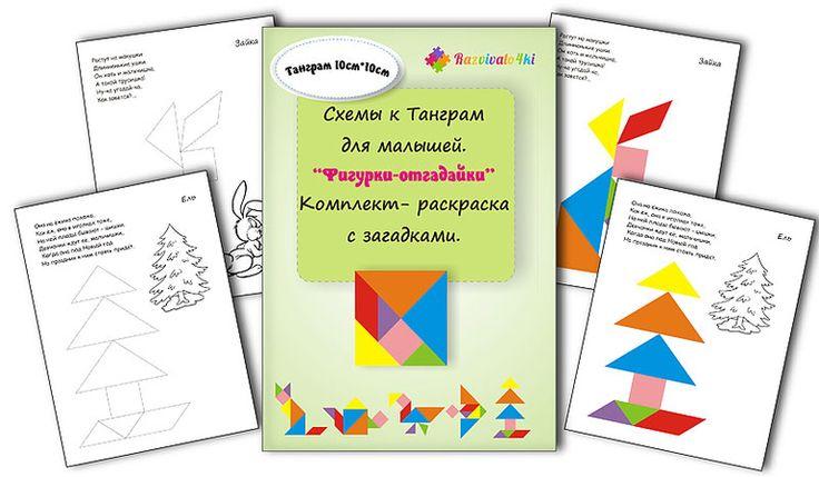 """Схемы танграм для наложения """"Фигурки-отгадайки"""" - Развиваем наших деток - Babyblog.ru"""