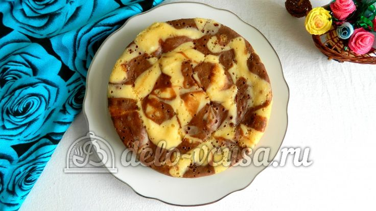 Мраморный #кекс в мультиварке #выпечка #рецепты #деловкуса #готовимсделовкуса