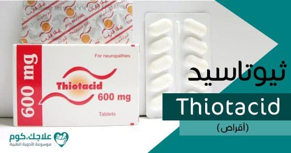 Pin On ثيوتاسيد دواعي الاستعمال الأعراض السعر الجرعات Thiotacid