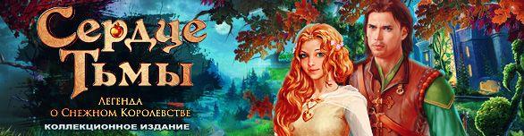Сердце тьмы Легенда о снежном королевстве Коллекционное издание #игра #игры