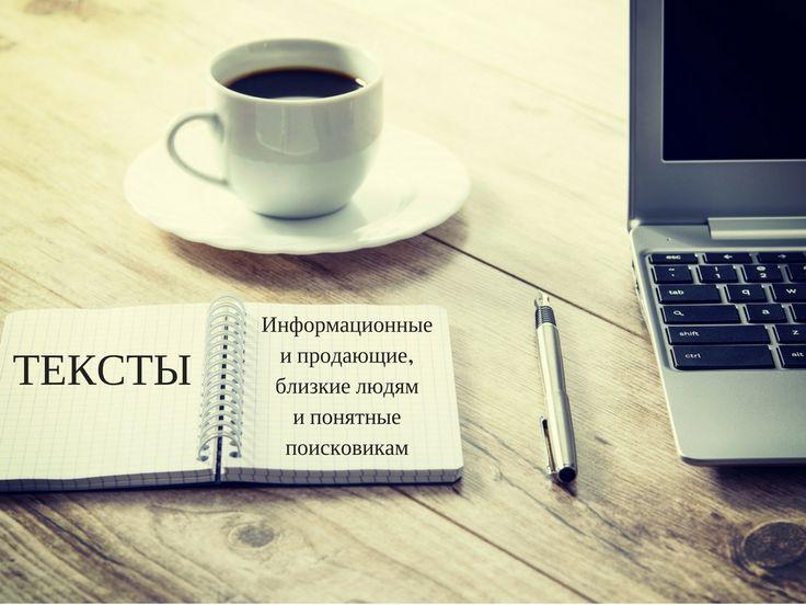 Тексты для бизнеса, информационные и продающие
