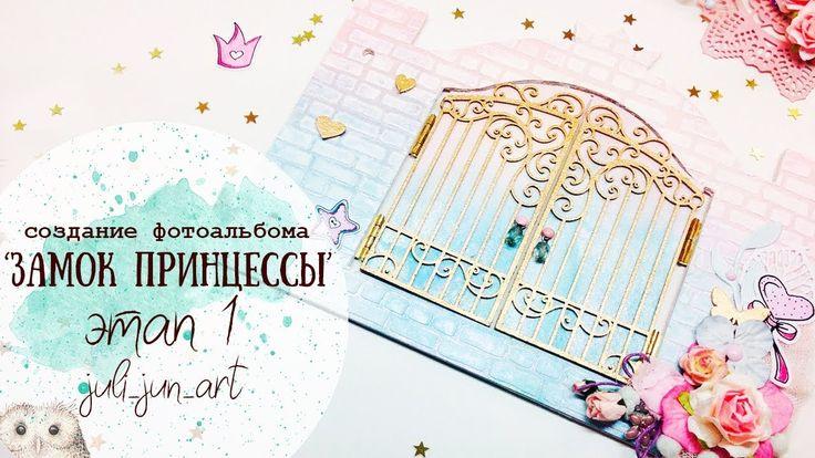 Создание фотоальбома 'Замок принцессы' ЭТАП 1 - Декорирование основы, оф...