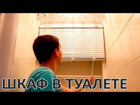 Как сделать шкаф с жалюзи в туалете - YouTube