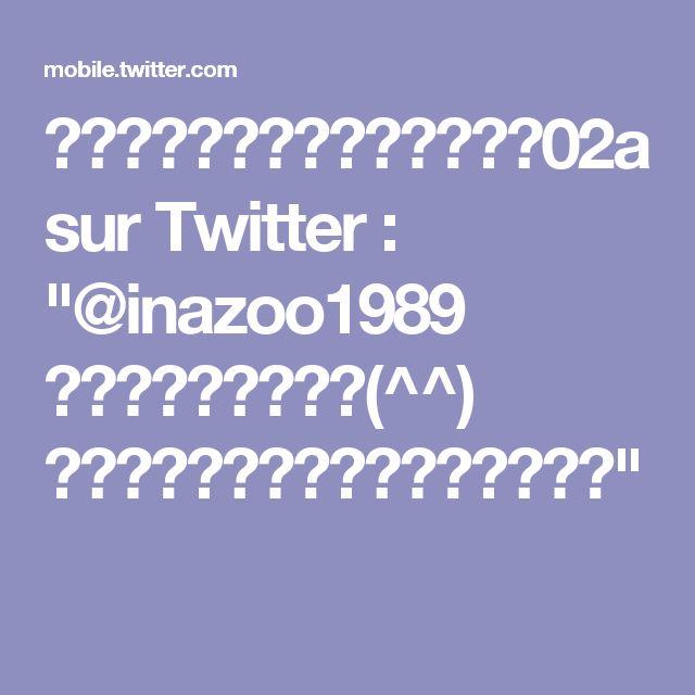 """おシャケ@夏コミ金曜東地区ヤ02a sur Twitter : """"@inazoo1989 それは良かったです(^^) 分かった事は纏めたくなる質なんで"""""""