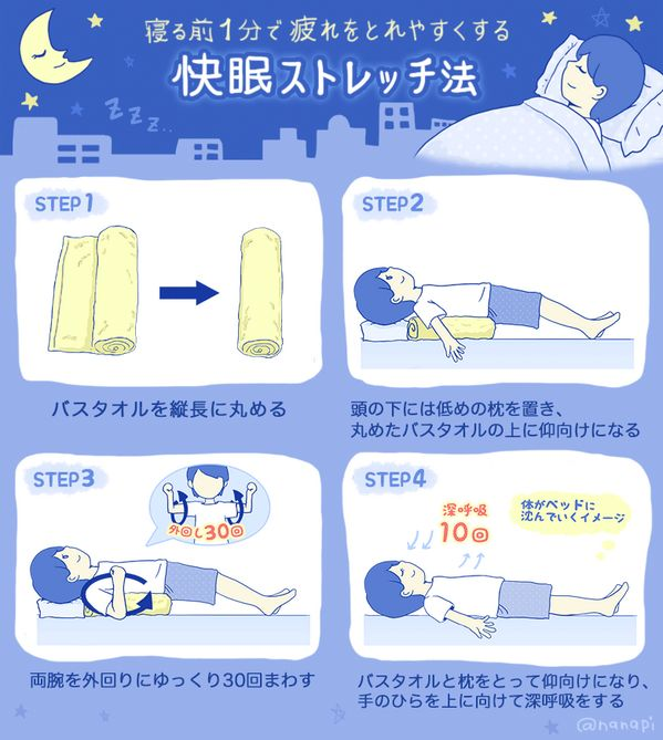 たった1分で爆睡できちゃう!日中の疲れがとれやすくなるストレッチ法