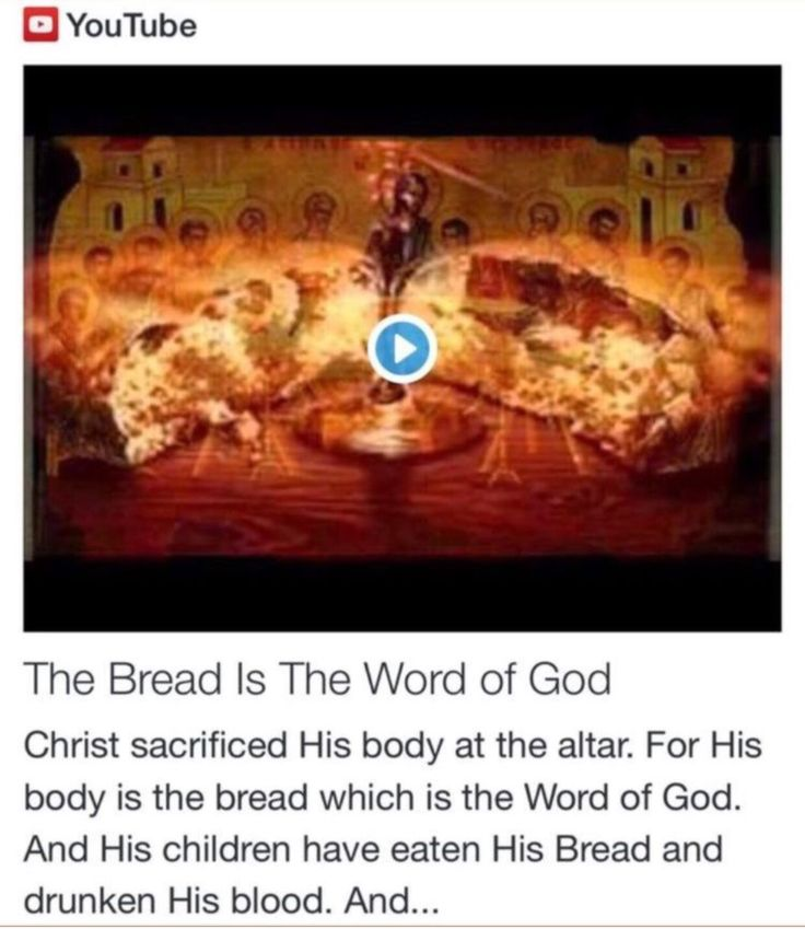 The Bread Is The Word of God from Signs, Science and Symbols of the Prophecy http://www.andrewtheprophet.com/11001/35225.html