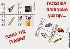 Δραστηριότητες, παιδαγωγικό και εποπτικό υλικό για το Νηπιαγωγείο: Γλωσσικά Παιχνίδια με τα Υλικά της Τάξης