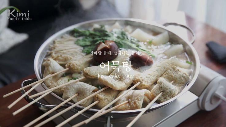 어묵탕 / 오뎅탕 Korean Food, Fish Cake Soup recipe おでん鍋 :: 키미 Kimi