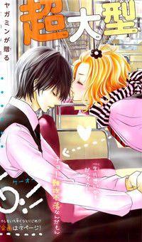 Seifuku de Vanilla Kiss Manga - Read Seifuku de Vanilla Kiss Online at MangaHere.co