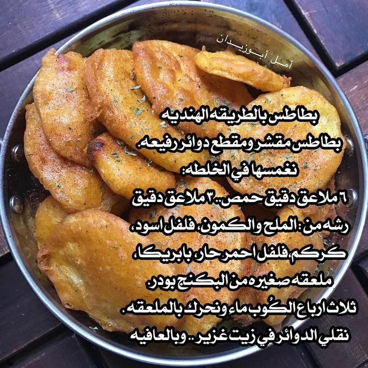 Pin By Munira On منوعات Indian Cooking Recipes Food Receipes Recipes