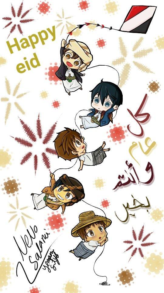 Eid mobark everyone   ^^